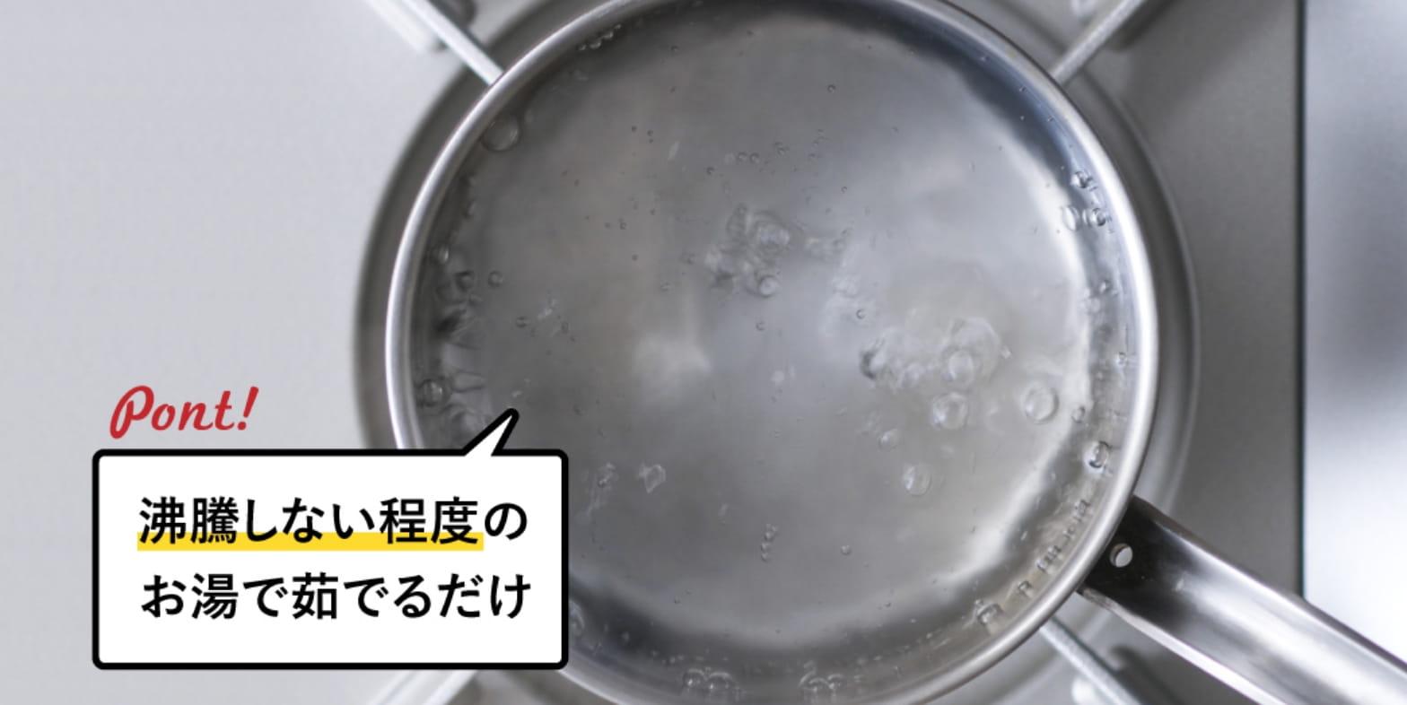 Step2 重曹を小さじ1/4入れると、麺が滑らかに柔らかくなります!
