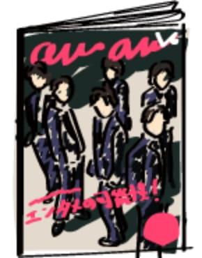 Hanako 2020年1月号