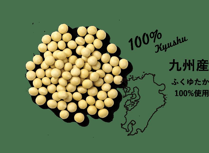 100%Kyushu 九州産ふくゆたか100%使用
