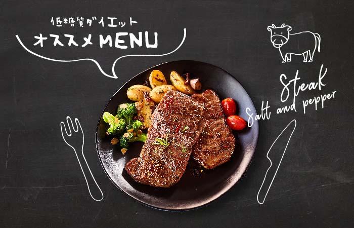 赤身の牛肉も、オススメの低糖質食