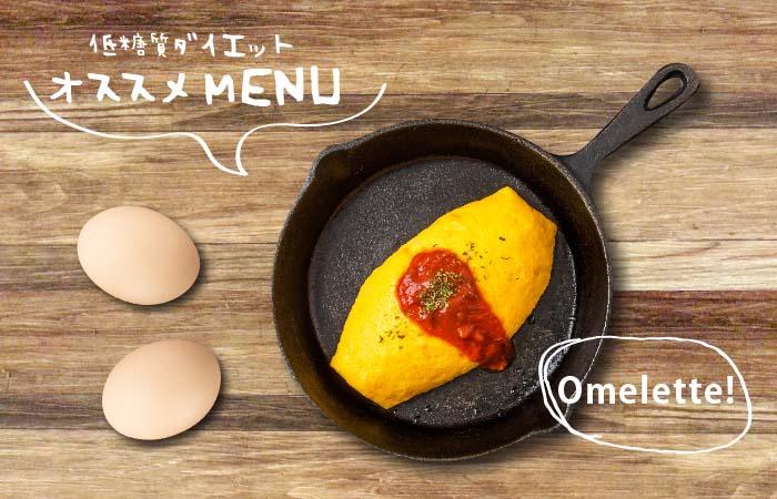 低糖質食材の卵