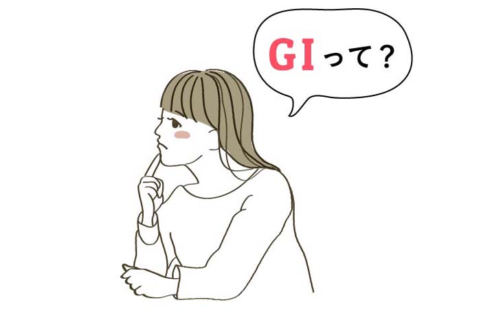 GI値が気になる女性